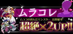 【パズドラ】ムラコが選ぶモンスターの的中率が超絶アップ!「ムラコレ」開催!