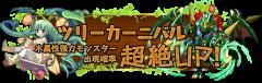 【パズドラ】木属性モンスターがざっくざくのガチャキャンペーン!