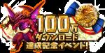 100万ダウンロード達成記念イベント