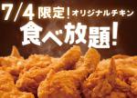 オリジナルチキン食べ放題!