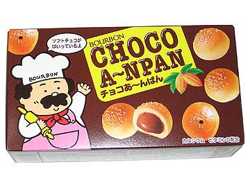 チョコあ~んぱん