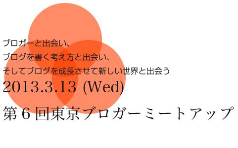 第6回東京ブロガーミートアップ