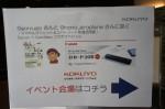 kokuyo2013061500