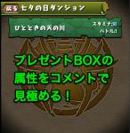 七夕プレゼント-00