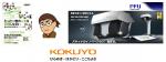 kokuyo-sv600-00