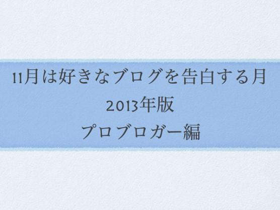 novloveblog-2013-01