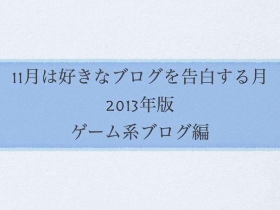 novloveblog-2013-02