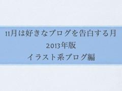 イラスト系ブログ編 #11月は好きなブログを告白する月