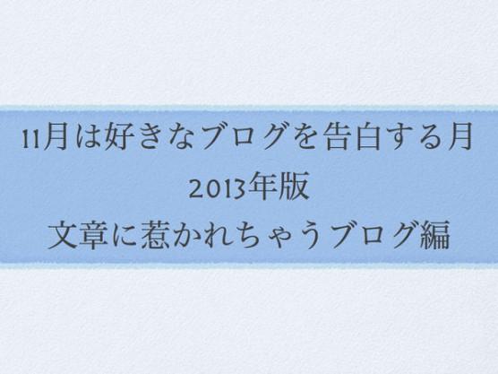 novloveblog-2013-04