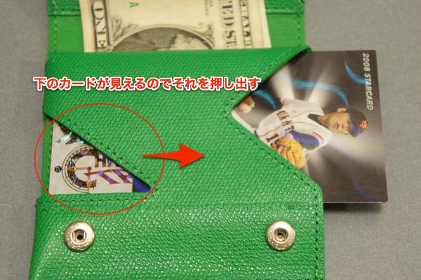 薄い財布 09