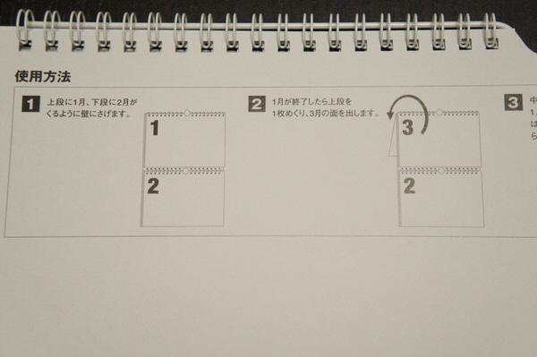 Calendar2014 03