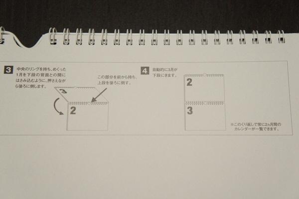 Calendar2014 04