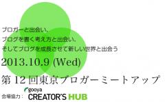 動画のスクリーンショットを載せて欲しい!第12回東京ブロガーミートアップに参加しました #tbmu