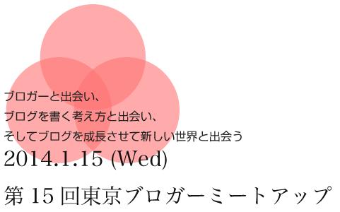 Googleさんへお邪魔するぞ!第15回東京ブロガーミートアップに参加します。#tbmu