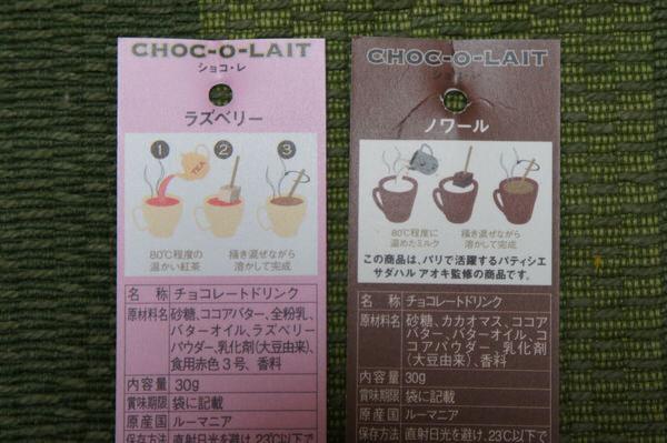 ショコレ2014 03