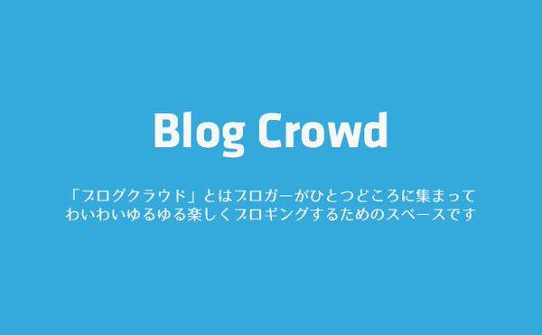 20140316-blog-crowd-00