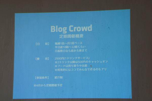 20140316 blog crowd 02