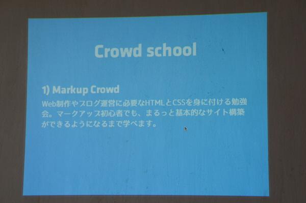 20140316 blog crowd 05
