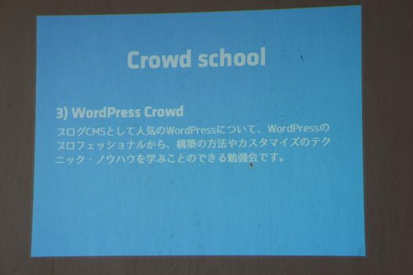 20140316 blog crowd 07