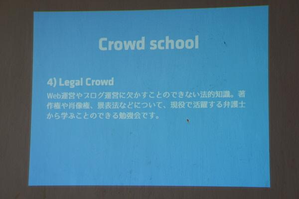 20140316 blog crowd 08