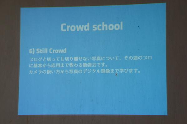 20140316 blog crowd 10