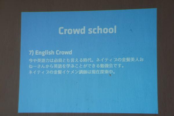 20140316 blog crowd 11