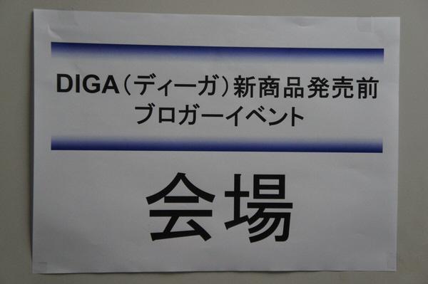 チャンネル録画初体験!DIGAの新商品を見て来て触ってみました!