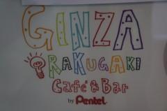 大人も子供もおねーさんも楽しめるrakugaki cafeで心を癒されました