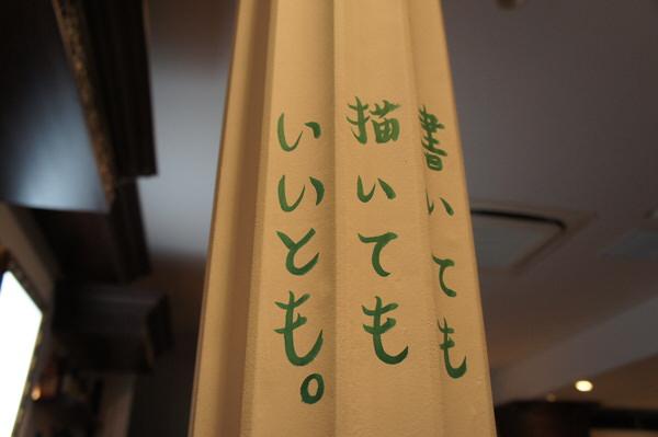 Rakugakicafe 52