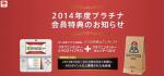 club-nintendo-2014-00.png