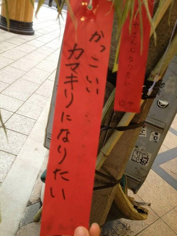 Tanabata bigdata001