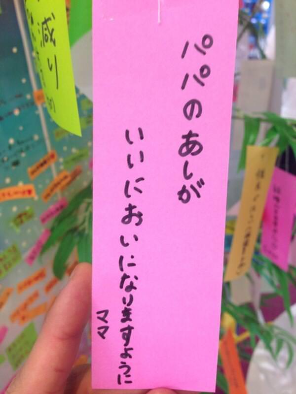 Tanabata bigdata002