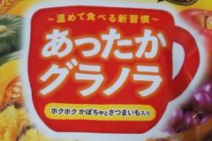 【PR】寒い冬には最高!スープで食べるグラノーラ!?