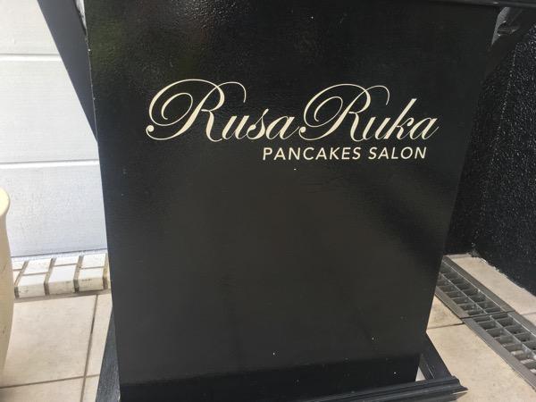 20160221 rusaruka 03