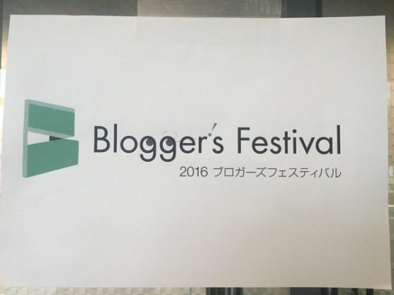 20160925-bloggersfes2016-1-01